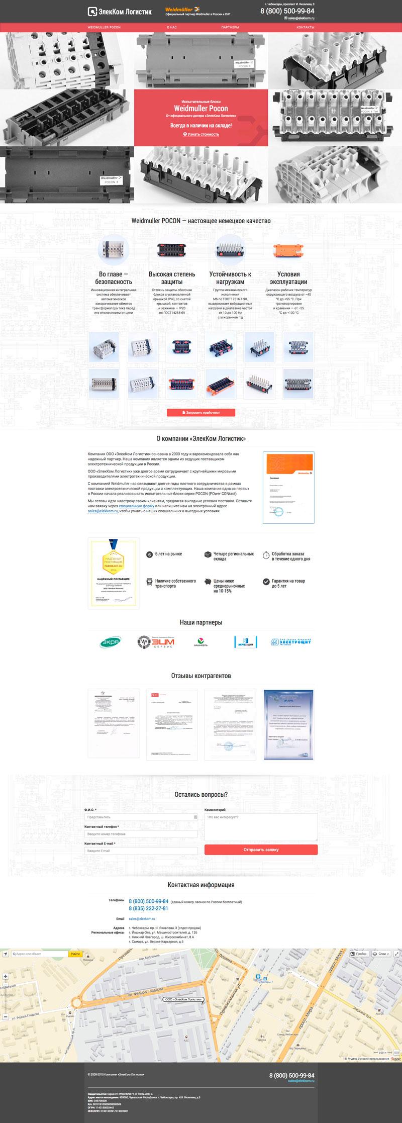 Сайт для генерации клиентов на продукт Pocon